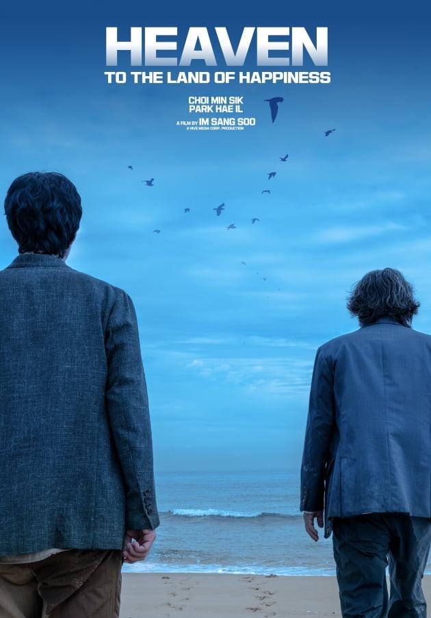 영화 '헤븐: 행복의 나라로' 해외 포스터 / 사진제공=하이브미디어코프