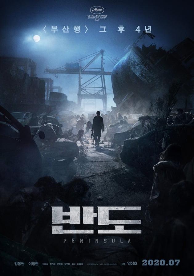 영화 '반도' 포스터 / 사진제공=NEW