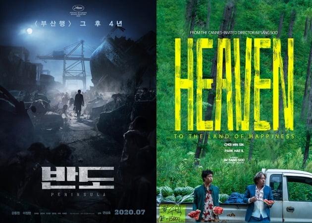 영화 '반도'와 '헤븐: 행복의 나라로'가 제73회 칸영화제 '오피셜 셀렉션'에 선정됐다. / 사진제공=NEW, 하이브미디어코프