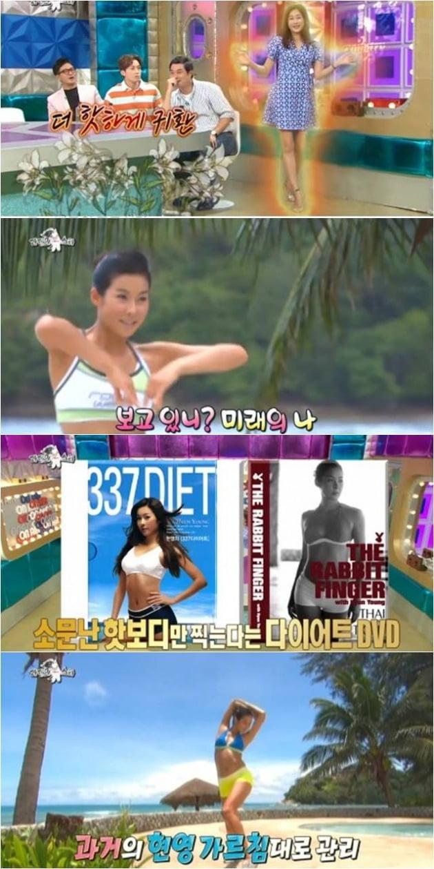 방송인 현영./ MBC '라디오스타' 캡처