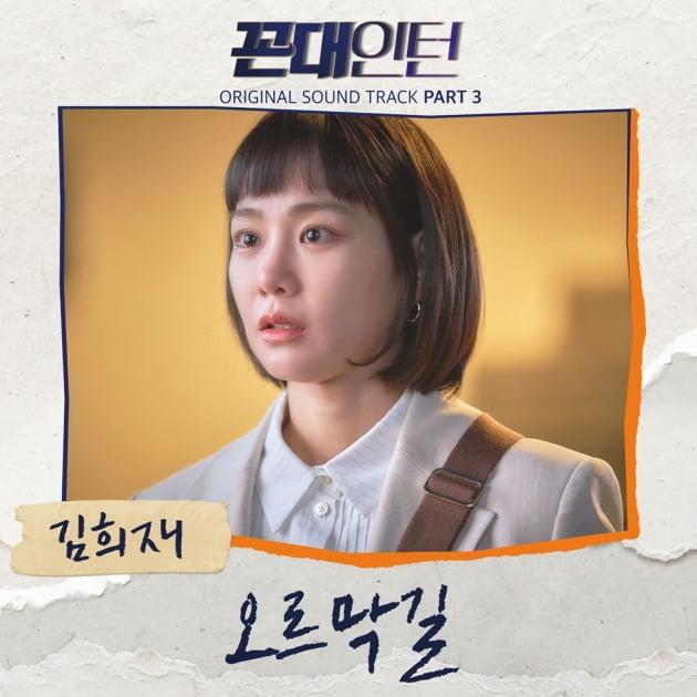 '꼰대인턴' OST 커버/ 사진=MBC 제공
