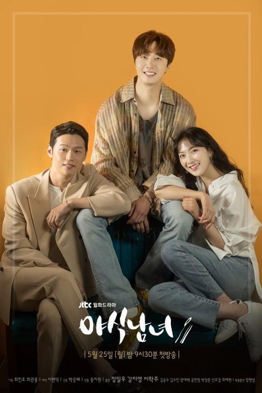 '야식남녀' 포스터 / 사진 = JTBC 제공