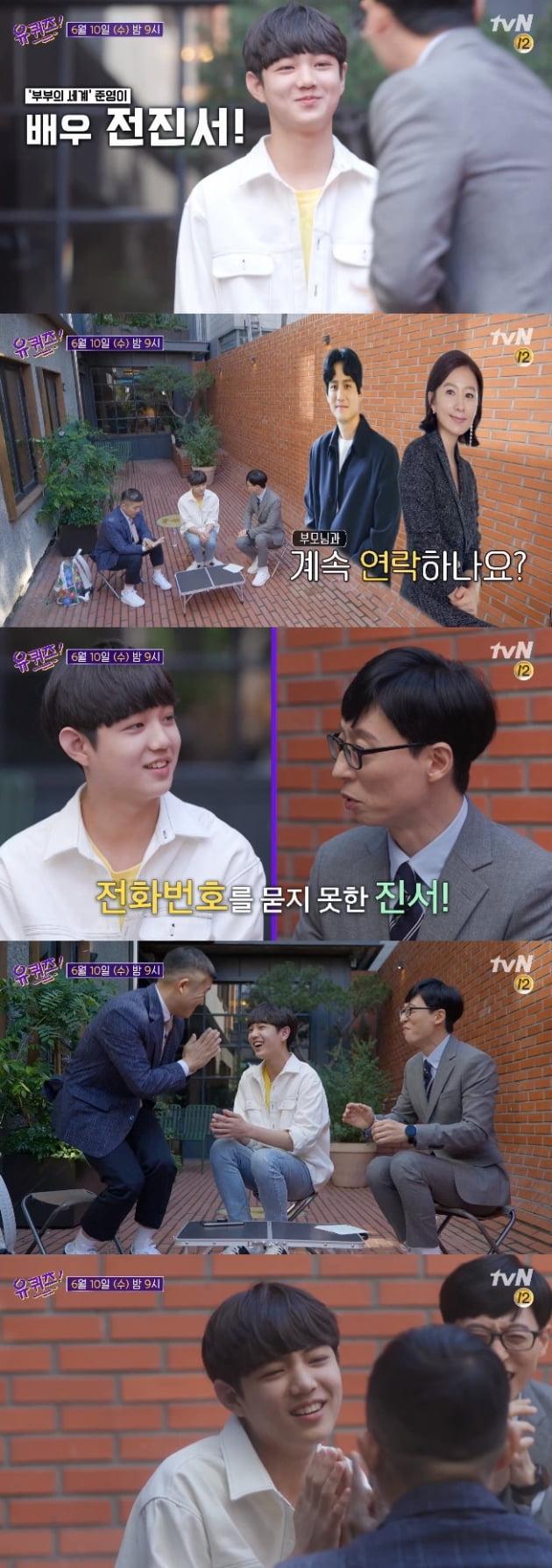 '유퀴즈온더블럭' 전진서 / 사진 = tvN 영상 캡처