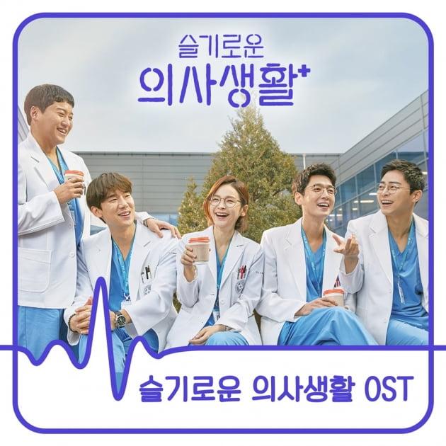 '슬기로운 의사생활' OST 음반 발매…조정석·전미도 등 명곡 집합