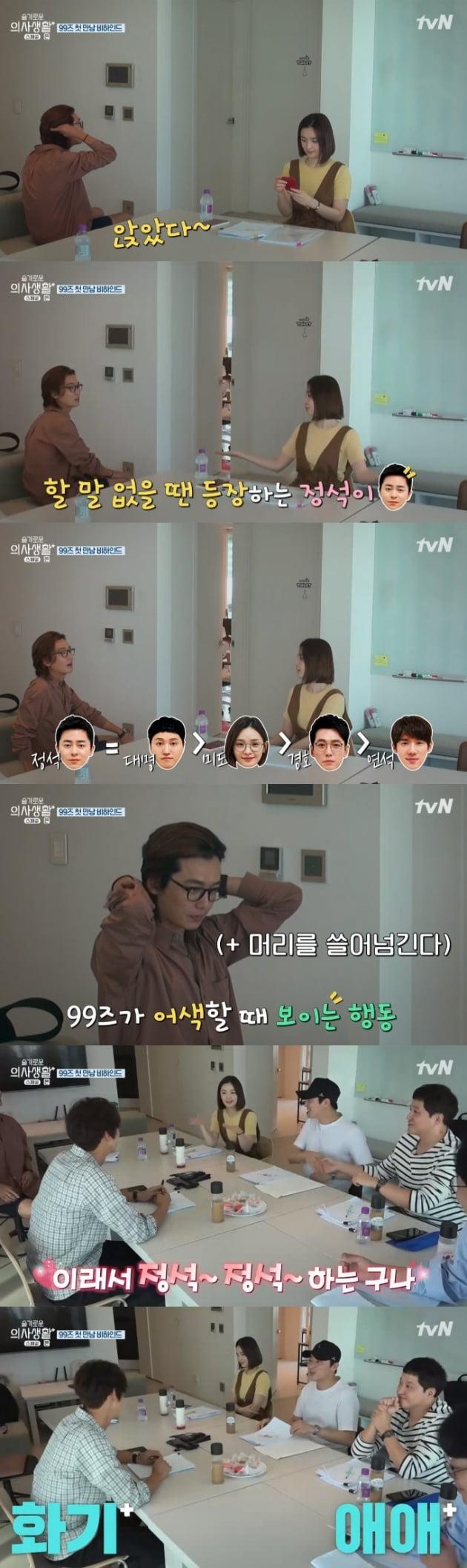 '슬기로운 의사생활 스페셜' / 사진 = tvN 영상 캡처