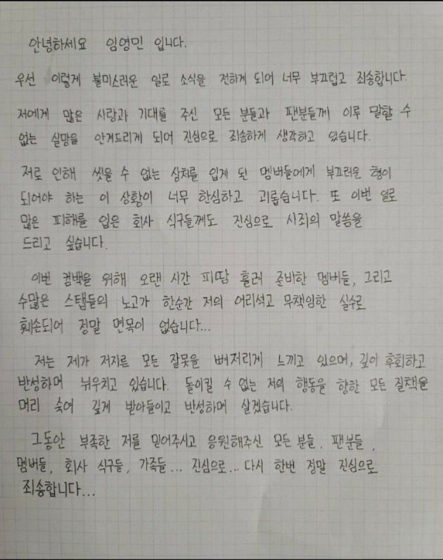그룹 에이비식스 임영민 자필 사과문.