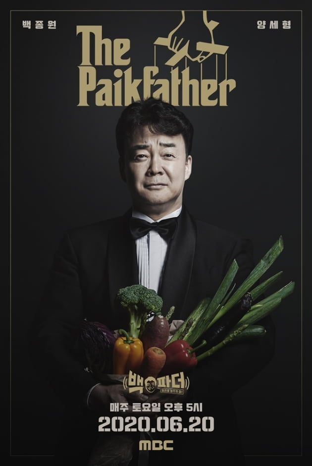 '백파더' 티저 포스터/ 사진=MBC 제공