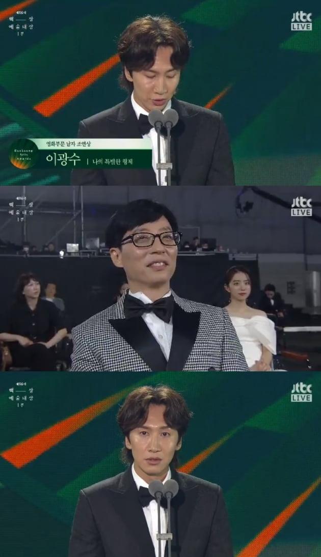 백상예술대상 / 사진 = JTBC 영상 캡처