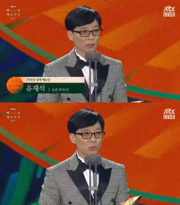 제56회 백상예술대상 / 사진 = JTBC 영상 캡처