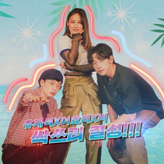 '놀면 뭐하니' 유재석·이효리·비 싹3(SSAK3), 데뷔 임박…7월 써머송 대전 합류