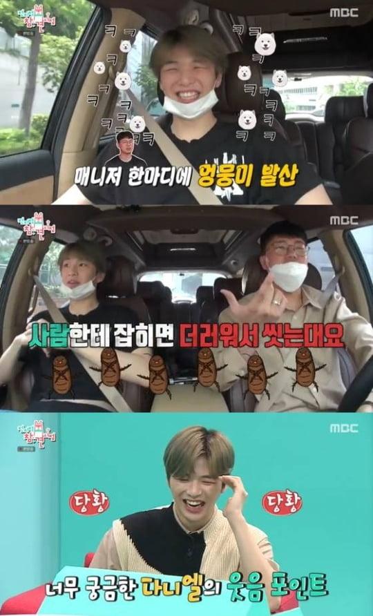 '전참시' 강다니엘 /사진=MBC 방송화면 캡처