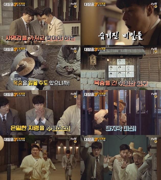 '대탈출3' / 사진 = tvN 제공