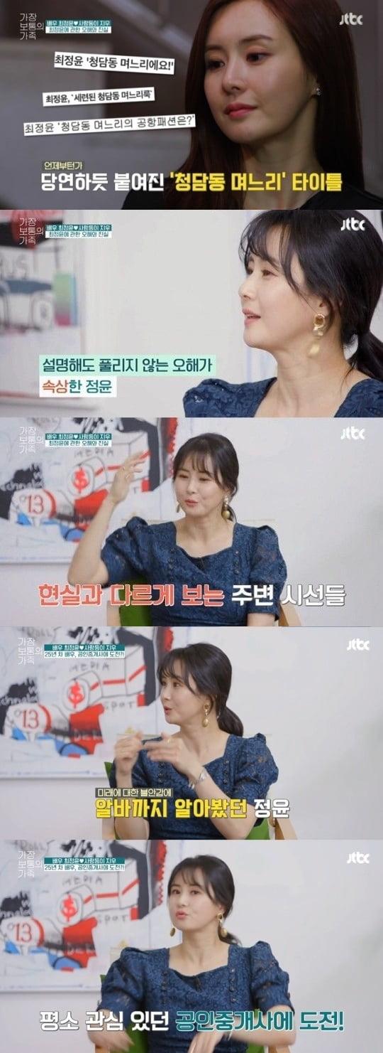 최정윤, '청담동 며느리' 수식어에 억울함 토로 /사진=JTBC 방송화면 캡처