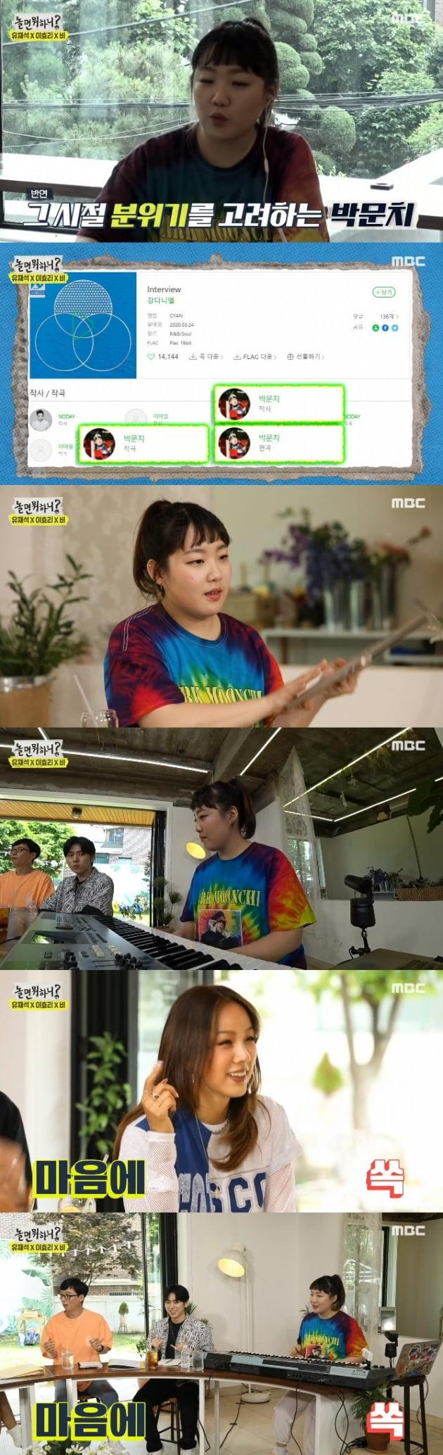 '놀면 뭐하니?' 박문치 / 사진 = MBC 영상 캡처