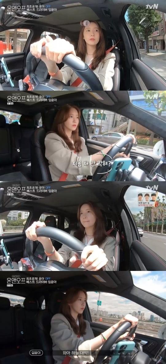 '온앤오프' 출연 윤아 차 화제 /사진=tvN 방송화면 캡처