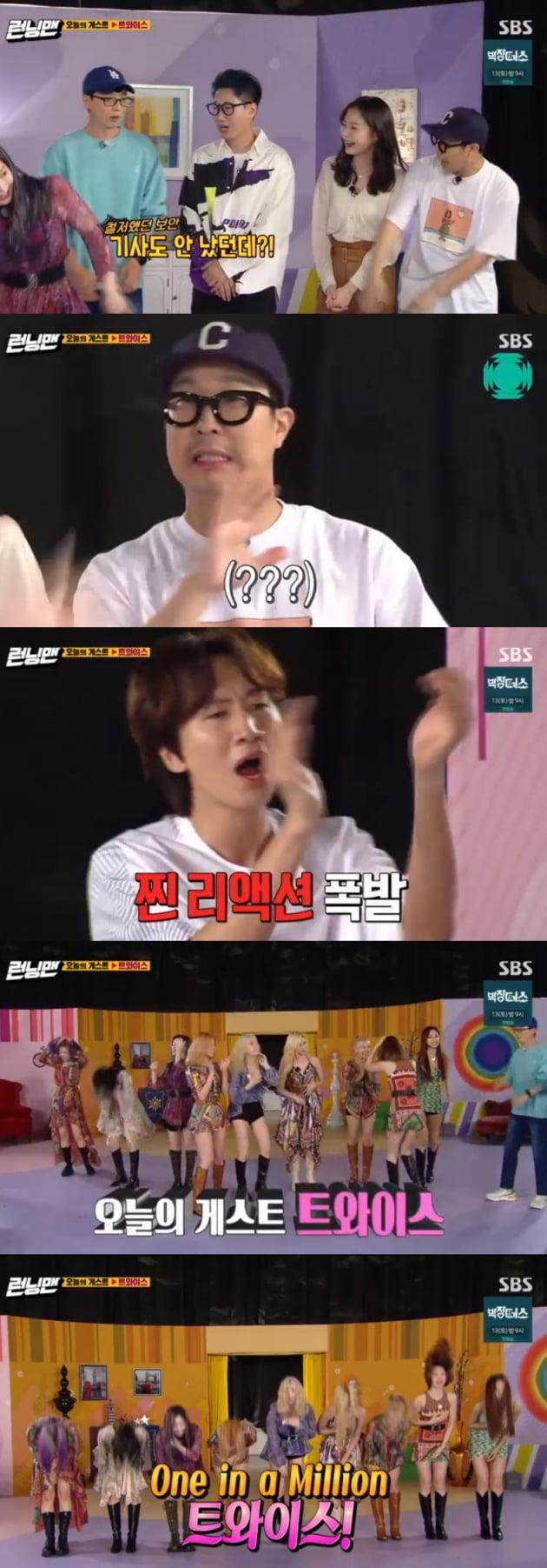 '런닝맨' 트와이스 / 사진 = SBS 영상 캡처