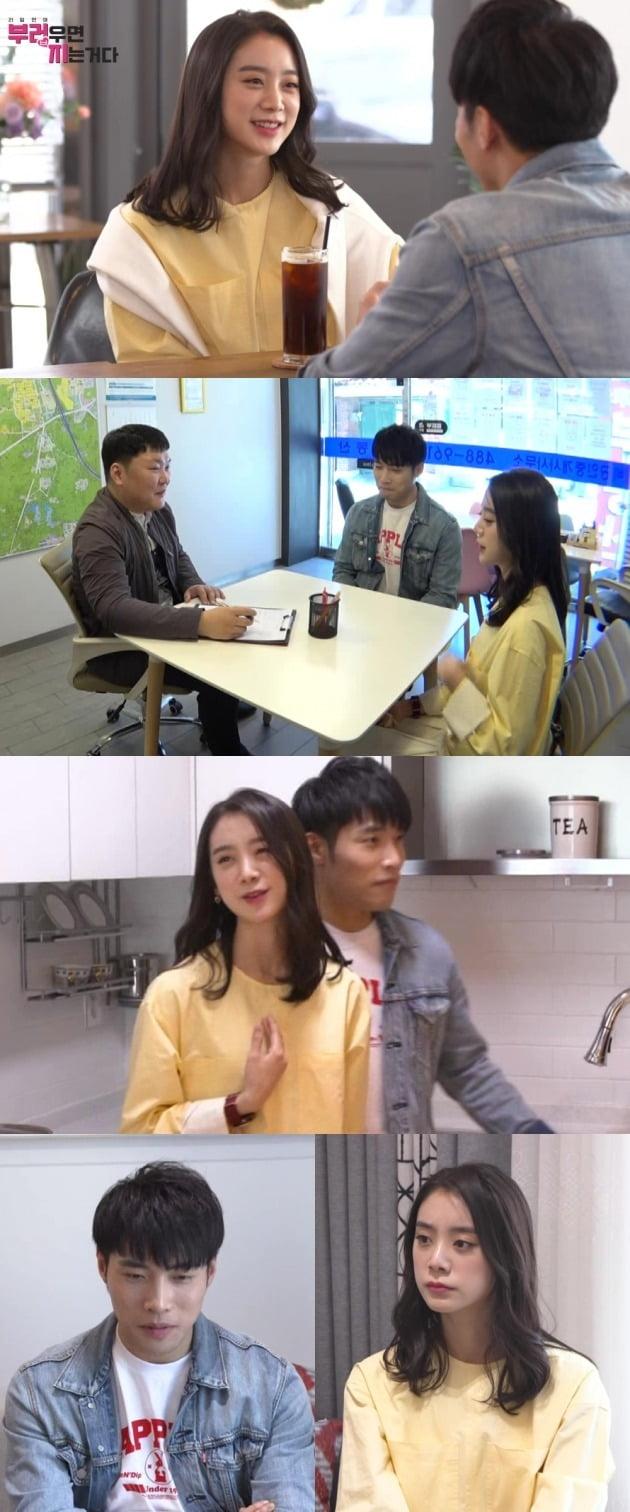 '부럽지' 우혜림-신민철이 신혼집 구하기에 나선다. / 사진제공=MBC