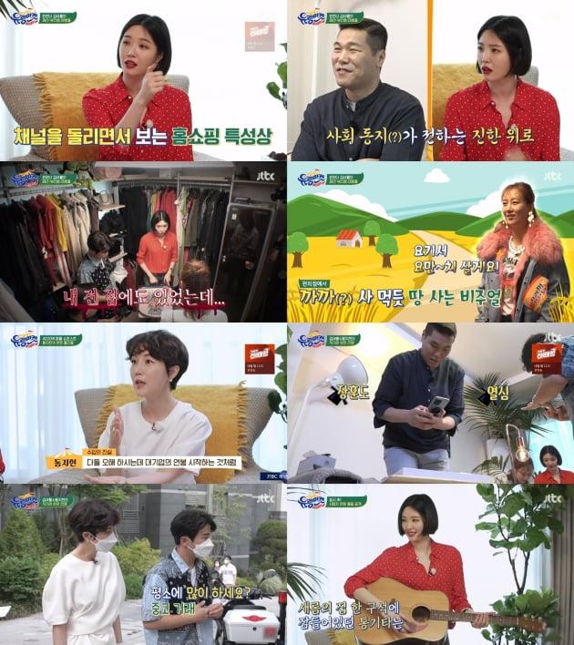 '유랑마켓'/ 사진=JTBC 제공