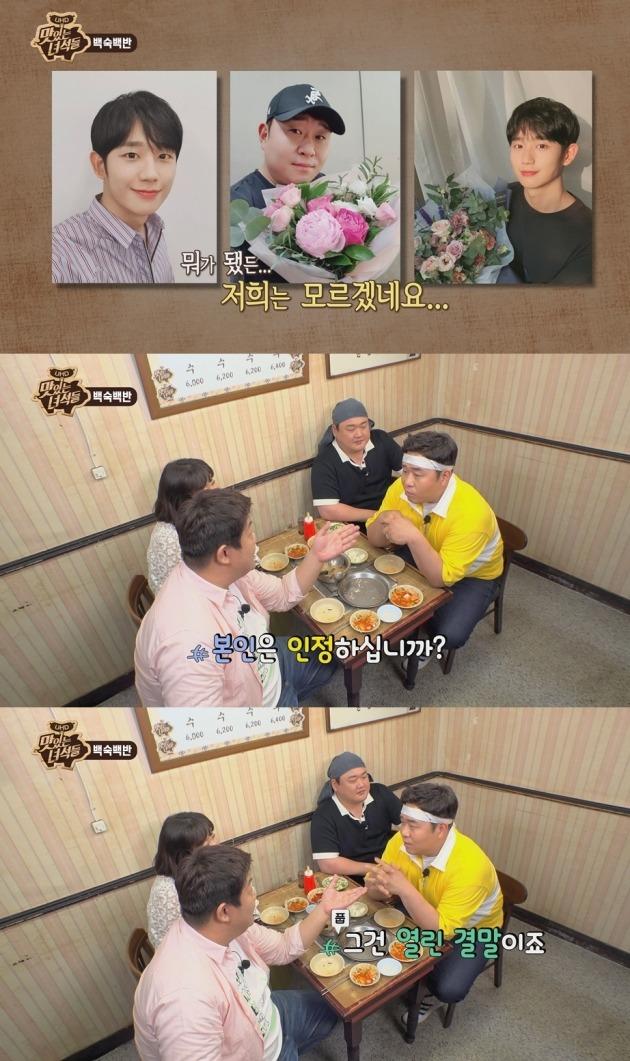 '맛있는 녀석들' 방송 화면./사진제공=코미디TV
