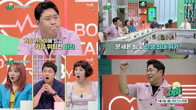 '몸의 대화' / 사진 = tvN 제공