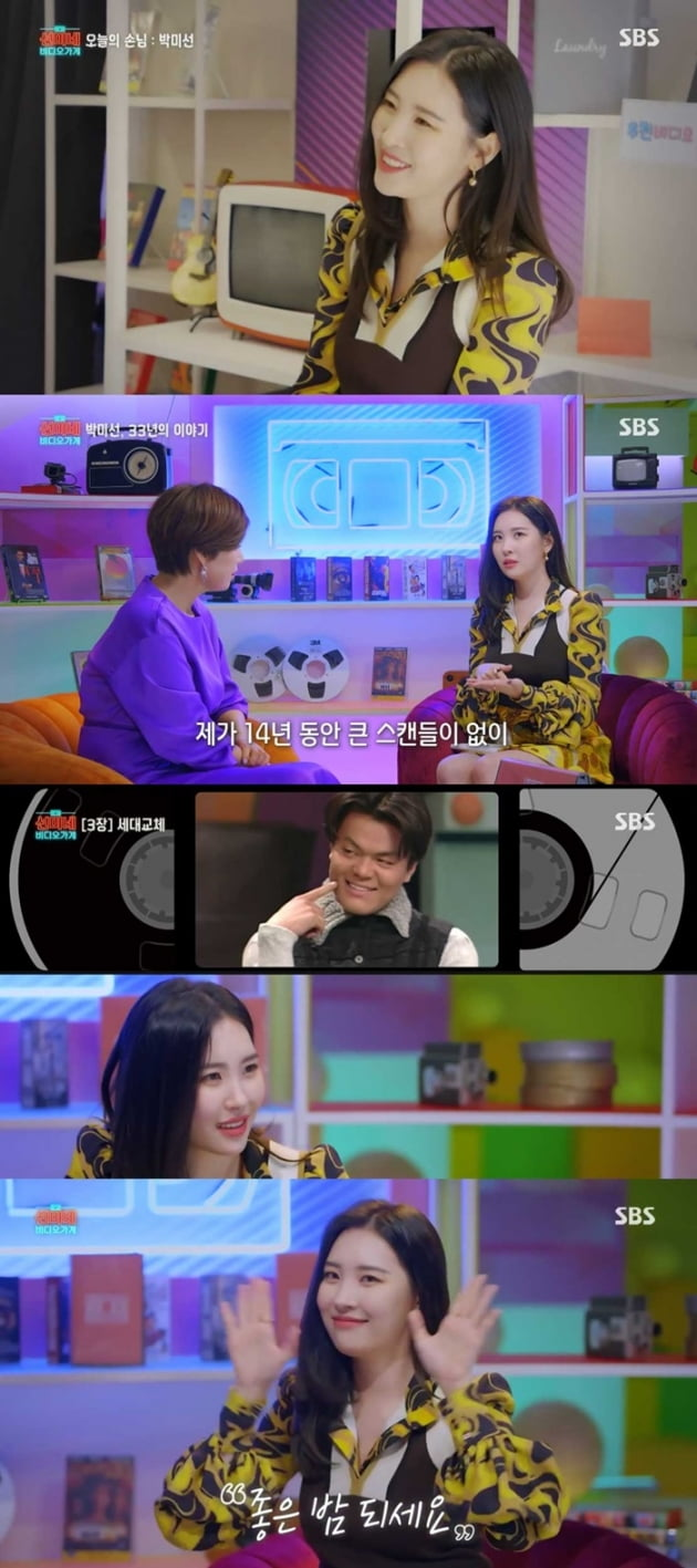 '선미네 비디오가게' 선미 박미선 / 사진 = SBS 제공