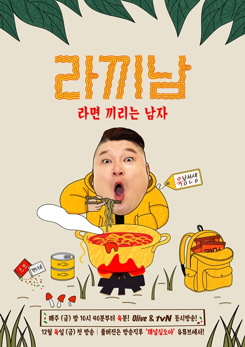 '라끼남'/ 사진=tvN 제공