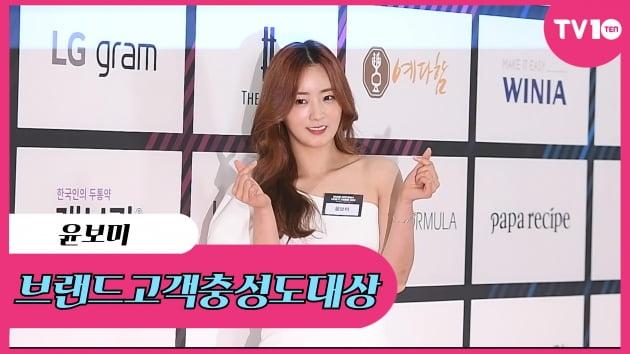 [TV텐] '브랜드고객충성도대상' 윤보미, '뽐뽐뽐 뽀미 왔어요'