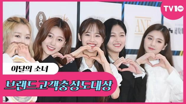 [TV텐] '브랜드고객충성도대상' 이달의 소녀, '깨물하트 드려요~'