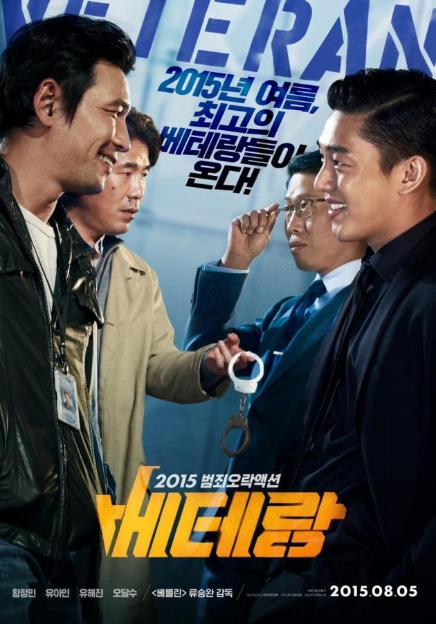 영화 '베테랑' 포스터 / 사진제공=CJ엔터테인먼트