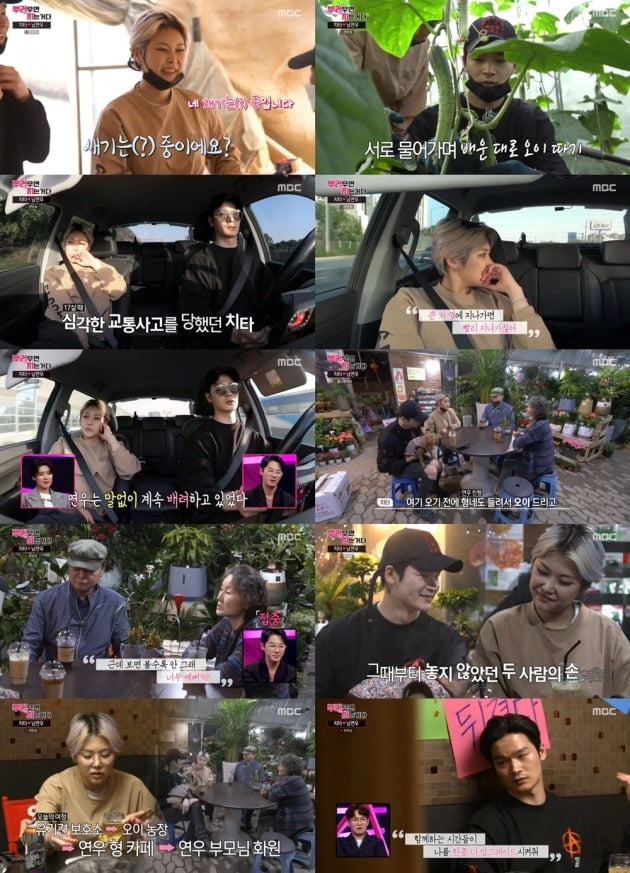 사진= MBC '부러우면 지는거다' 방송 화면.