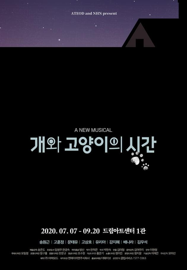 뮤지컬 '개와 고양이의 시간' / 사진제공=아떼오드
