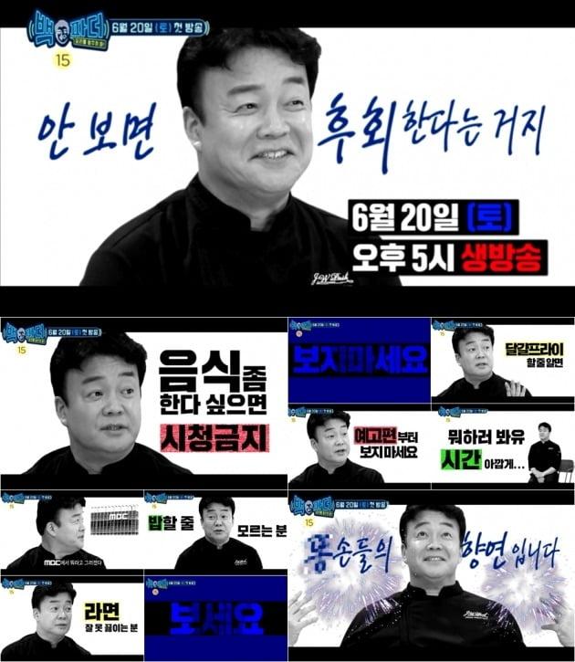 '백파더' 예고편 / 사진제공=MBC