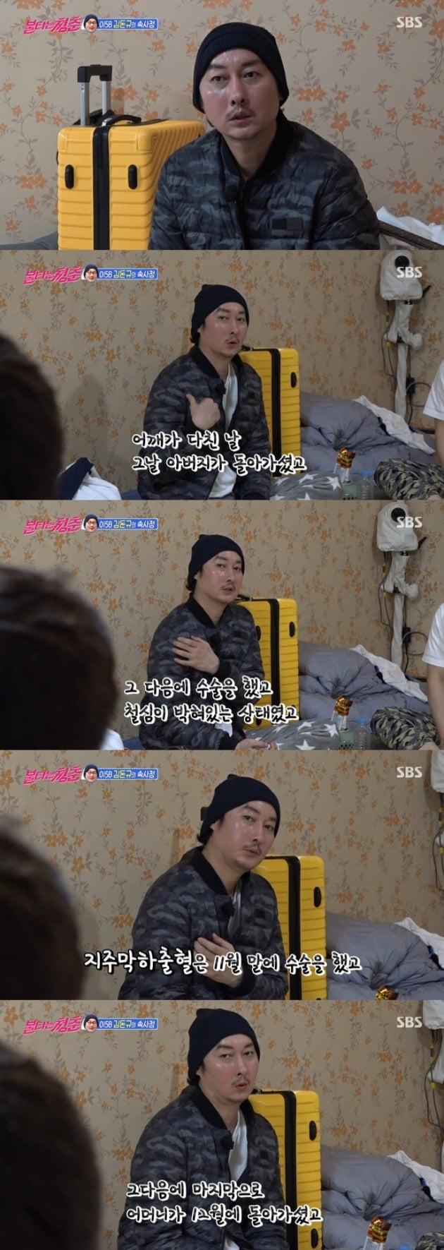 '불타는 청춘' 김돈규가 뇌출혈 수술을 받았다고 밝혔다. / 사진=SBS 방송 캡처