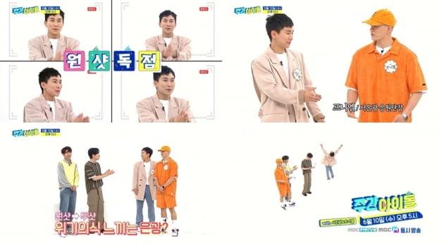 '주간아이돌' 서은광 프니엘 / 사진 = MBC에브리원 제공