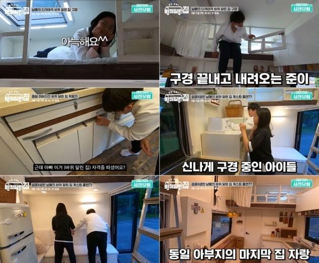 '바퀴 달린 집' 티저/ 사진=tvN 제공