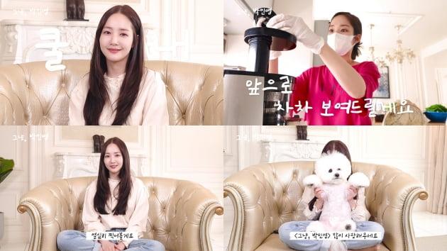배우 박민영/ 사진= '그냥, 박민영' 유튜브 캡처