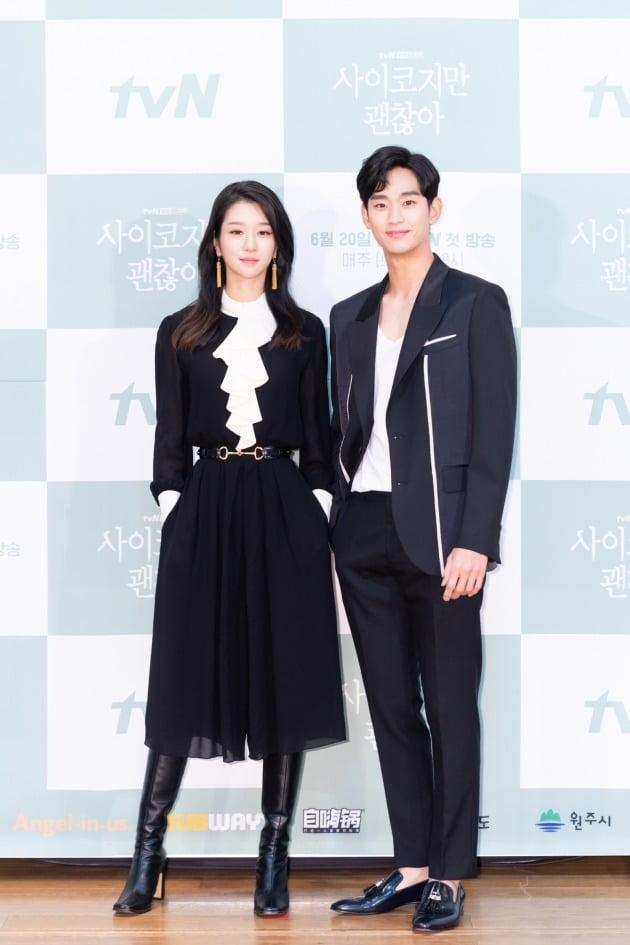 배우 서예지, 김수현./사진제공=tvN