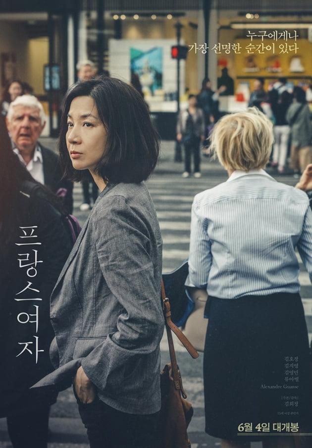 영화 '프랑스여자' 포스터 / 사진 = 롯데엔터테인먼트 제공