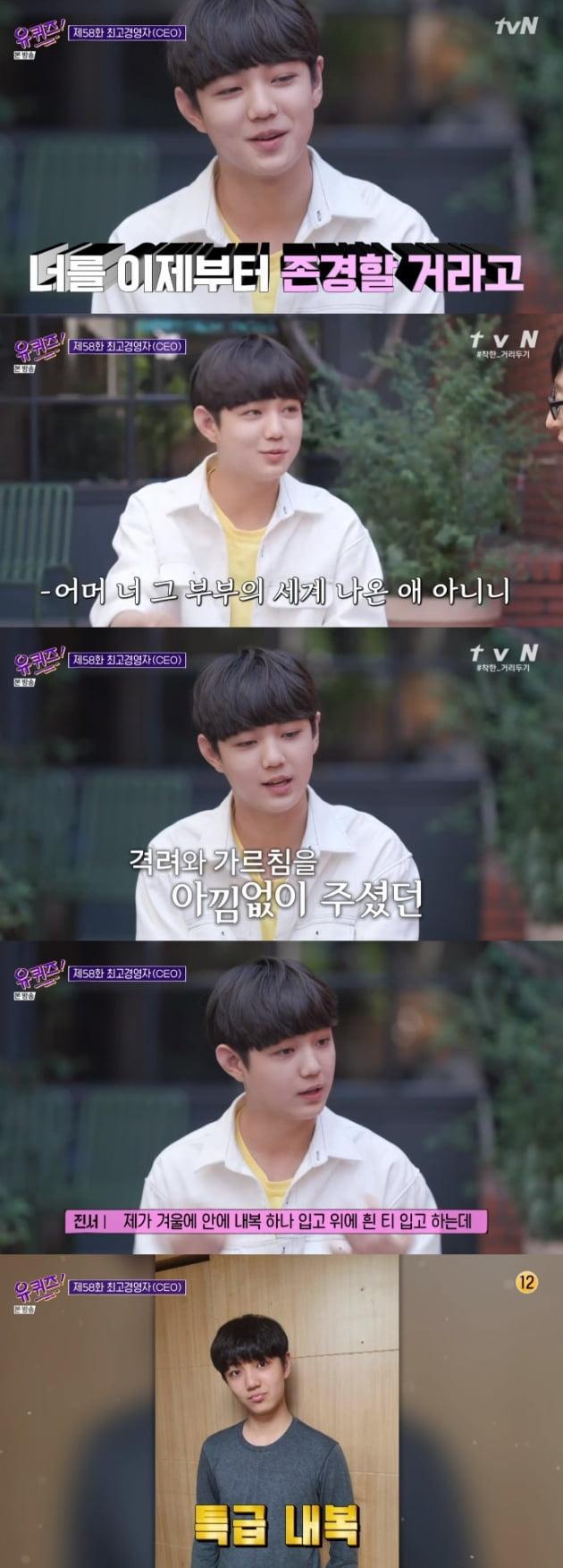 '유 퀴즈 온 더 블럭' 전진서 / 사진 = tvN 영상 캡처