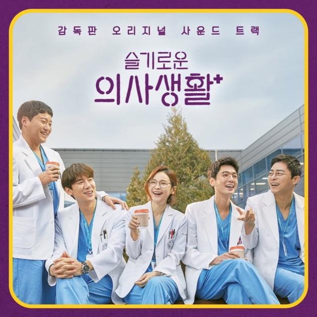 '슬기로운 의사생활' OST 음반 이미지 / 사진제공=스튜디오 마음C