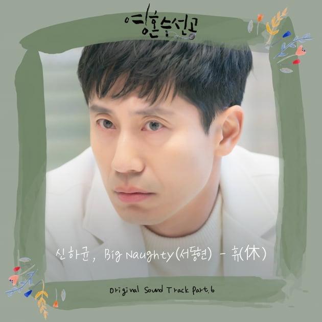 '영혼수선공' OST 앨범 커버/ 사진=KBS2 제공