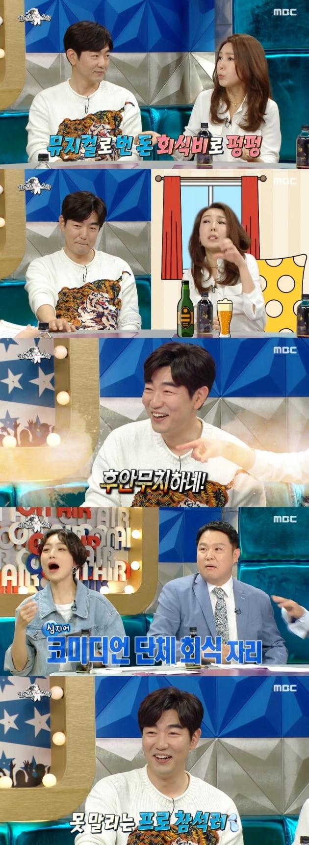 '라디오스타' 이종혁 / 사진 = MBC 영상 캡처