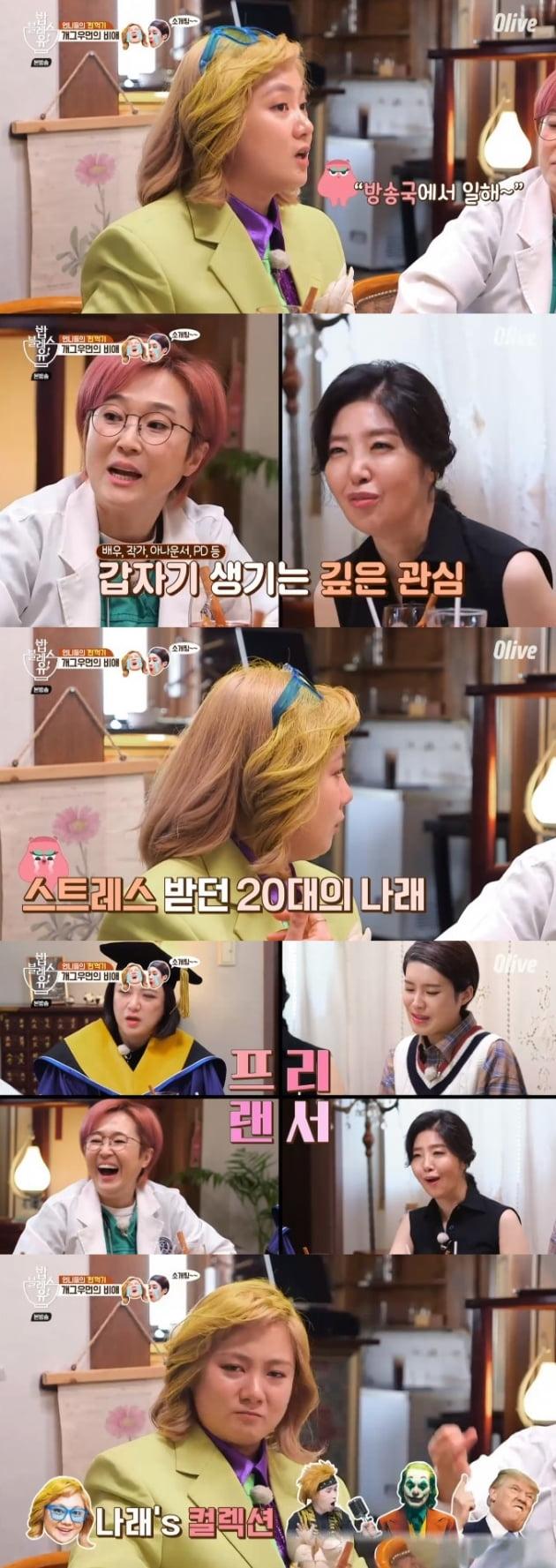 '밥블레스유2' 박나래 / 사진 = 올리브 영상 캡처
