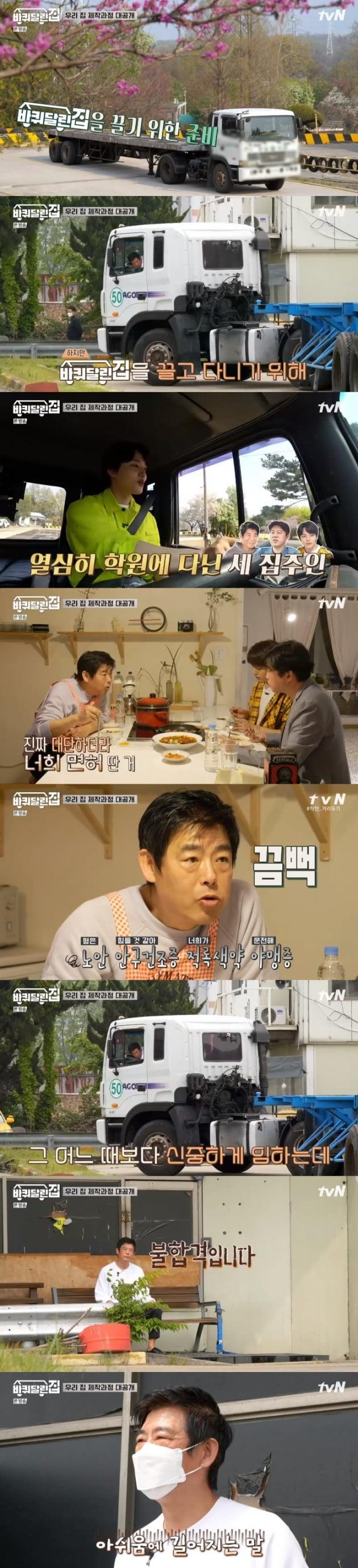 '바퀴달린집' 1회 / 사진 = tvN 영상 캡처