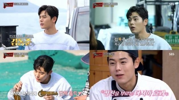 SBS '맛남의 광장' 방송화면. /사진제공=SBS