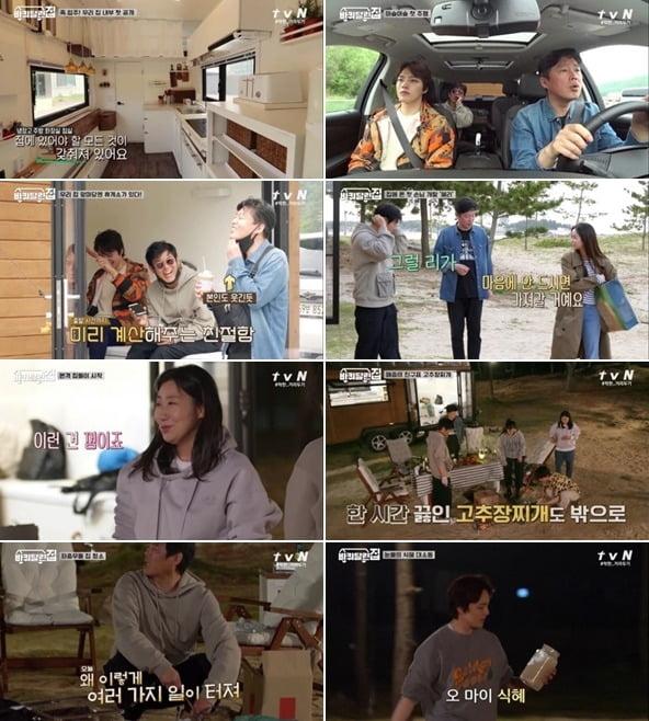 사진= tvN '바퀴 달린 집' 방송 화면.