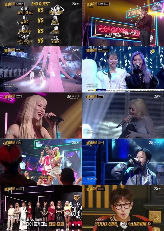 지난 11일 방송된 '굿걸' / 사진=Mnet 제공