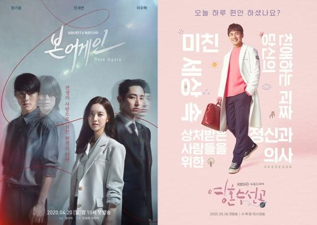 드라마 '본어게인'과 '영혼수선공' 포스터/ 사진=KBS2 제공