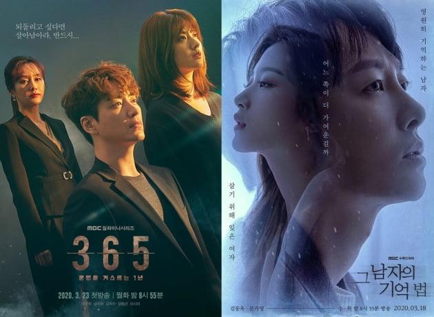 드라마 '365'와 '그 남자의 기억법'/ 사진= MBC 제공