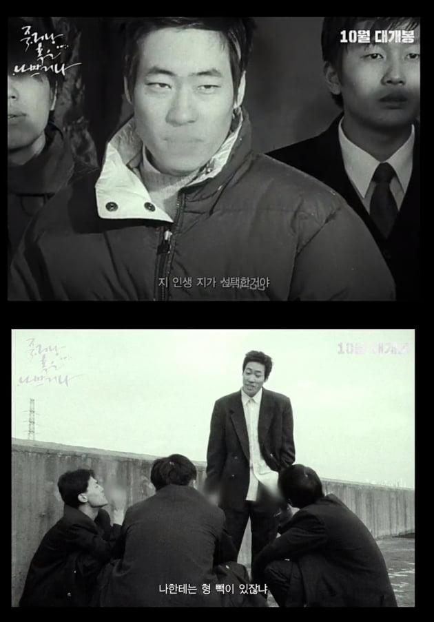 류승범 데뷔작 '죽거나 혹은 나쁘거나'./ 사진=네이버 영화